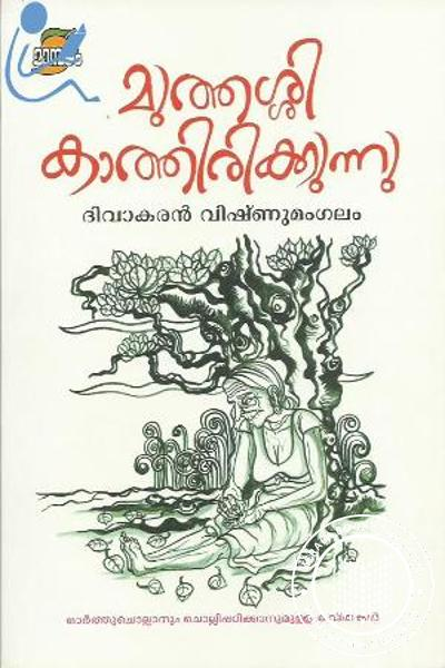 Cover Image of Book Muthassi Kathirikkunnu