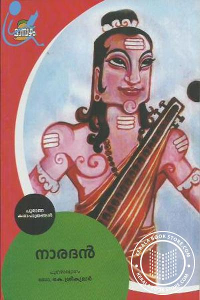 Cover Image of Book നാരദന്‍
