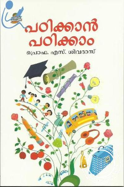 Cover Image of Book Padikkan Padikkam