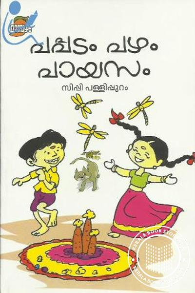 Cover Image of Book Pappadam Pazham Payasam