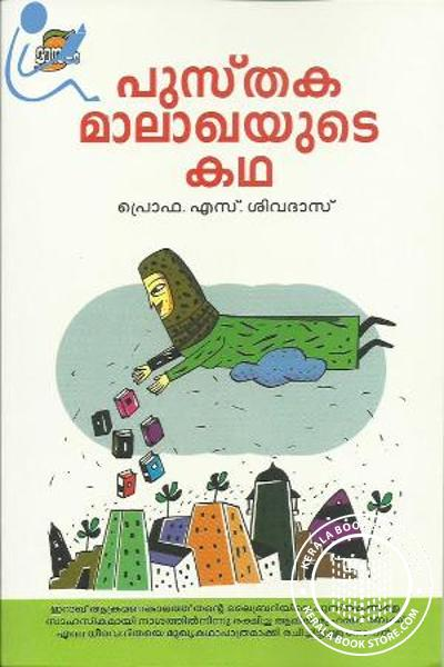 Cover Image of Book Pusthaka Malakhayude Katha