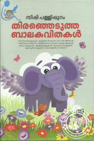 Cover Image of Book Therenjedutha Balakavithakal