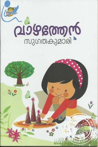 Cover Image of Book Vazhathen