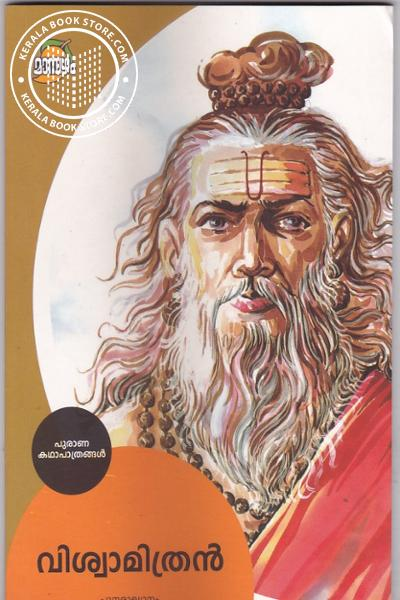 Cover Image of Book വിശ്വമിത്രന്