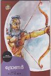 Thumbnail image of Book Dhronar