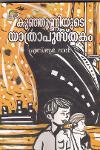 Thumbnail image of Book കുഞ്ഞുണ്ണിയുടെ യാത്രാപുസ്തകം