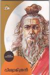Thumbnail image of Book വിശ്വമിത്രന്