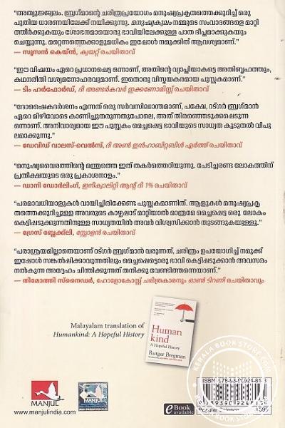 back image of മനുഷ്യകുലം- പ്രത്യാശാനിർഭരമായ ചരിത്രം