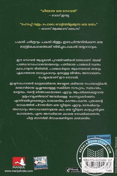back image of മായാമന്ദിരം ദ്രൗപദിയുടെ മഹാഭാരതം