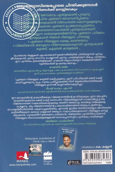 back image of സന്യാസിയെപ്പോലെ ചിന്തിക്കൂ