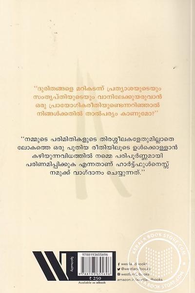 back image of ദി ഹാര്ട്ട് ഫുള്നെസ്സ് വേ