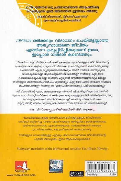 back image of വിസ്മയപ്പുലരി