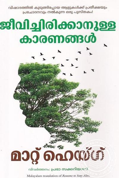 Cover Image of Book ജീവിച്ചിരിക്കാനുള്ള കാരണങ്ങള്