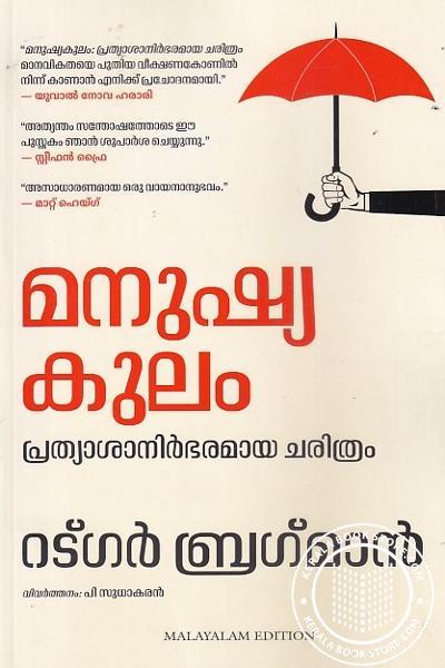 Cover Image of Book മനുഷ്യകുലം- പ്രത്യാശാനിർഭരമായ ചരിത്രം