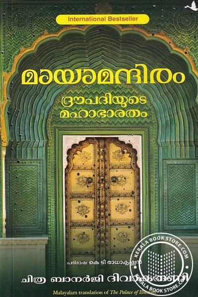 Cover Image of Book മായാമന്ദിരം ദ്രൗപദിയുടെ മഹാഭാരതം