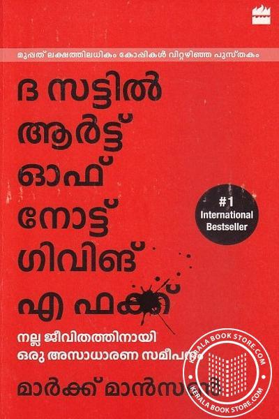 Cover Image of Book ദ സട്ടില് അര്ട്ട് ഓഫ് നോട്ട് ഗിവിങ്