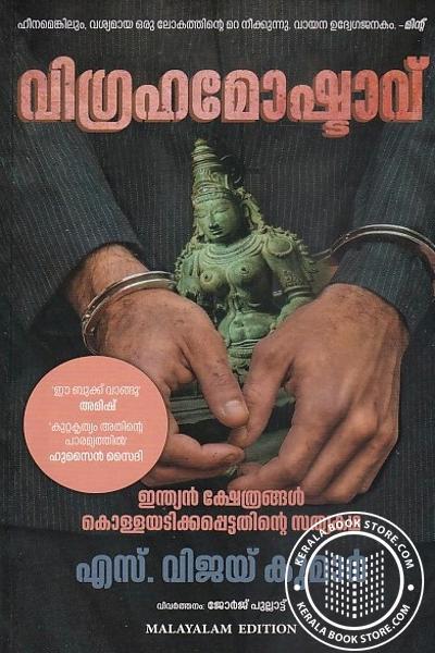 Cover Image of Book വിഗ്രഹമോഷ്ടാവ്
