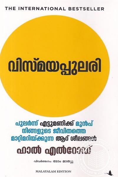 Cover Image of Book വിസ്മയപ്പുലരി