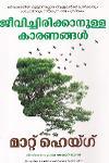 Thumbnail image of Book ജീവിച്ചിരിക്കാനുള്ള കാരണങ്ങള്