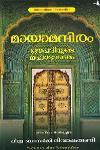 Thumbnail image of Book മായാമന്ദിരം ദ്രൗപദിയുടെ മഹാഭാരതം