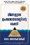 Thumbnail image of Book നിങ്ങളുടെ ഉപബോധമനസ്സിന്റെ ശക്തി