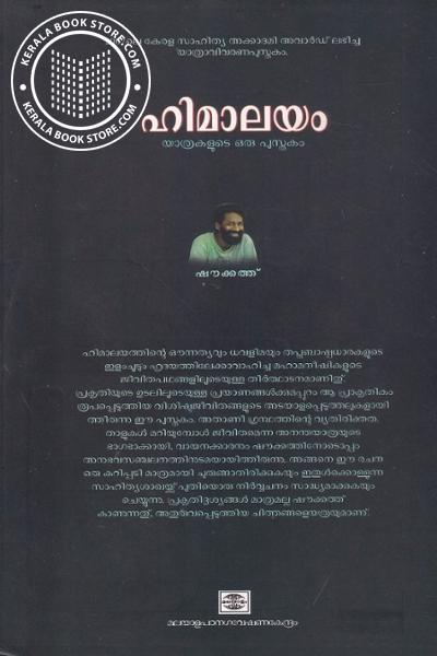 back image of ഹിമാലയം