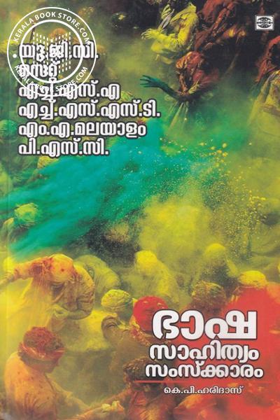 Cover Image of Book ഭാഷാസാഹിത്യം സംസ്ക്കാരം