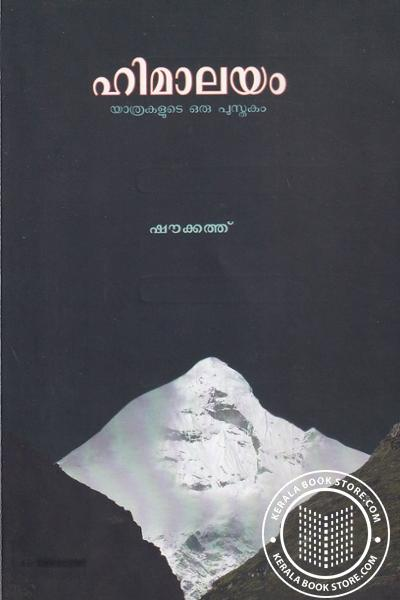 Cover Image of Book ഹിമാലയം