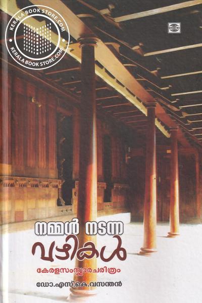 Cover Image of Book നമ്മള് നടന്ന വഴികള് കേരള സംസ്കാര ചരിത്രം