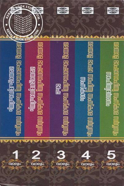 inner page image of മലയാള ഭാഷാസാഹിത്യ സംസ്കാര സര്വ്വസ്വം ഭാഗം -1 2 3 4 5