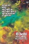 Thumbnail image of Book ഭാഷാസാഹിത്യം സംസ്ക്കാരം