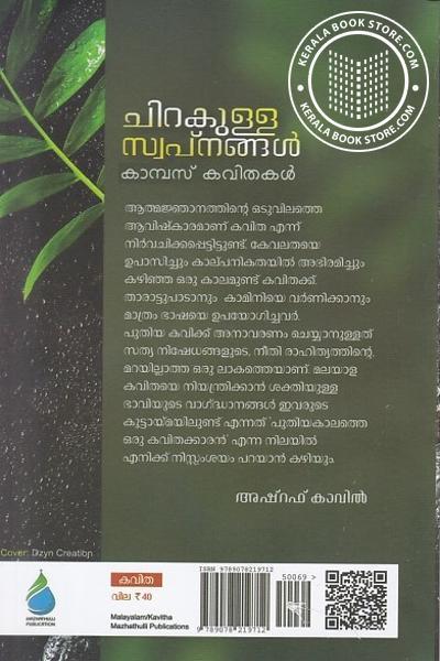 back image of Chirakulla Swapnangal