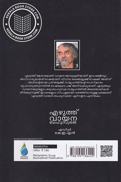 back image of എഴുത്ത് വായന ബഹുസ്വരത