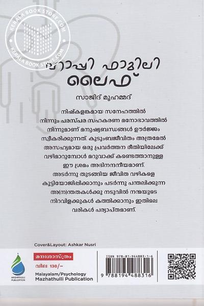 back image of ഹാപ്പി ഫാമിലി ലൈഫ്