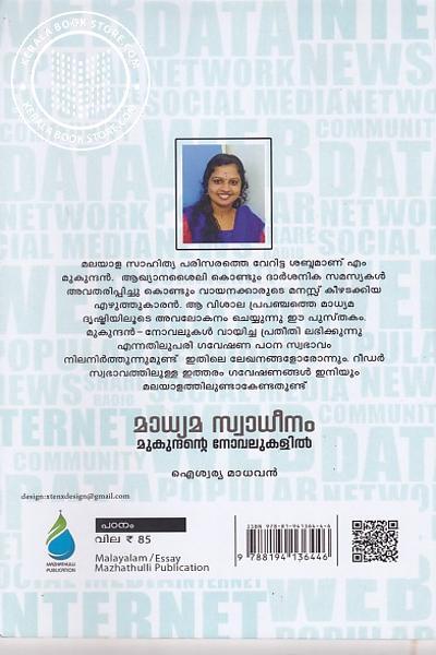 back image of മാധ്യമ സ്വാധീനം