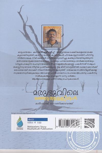 back image of മരുഭൂമിയിലെ മഞ്ഞുതുള്ളികള്