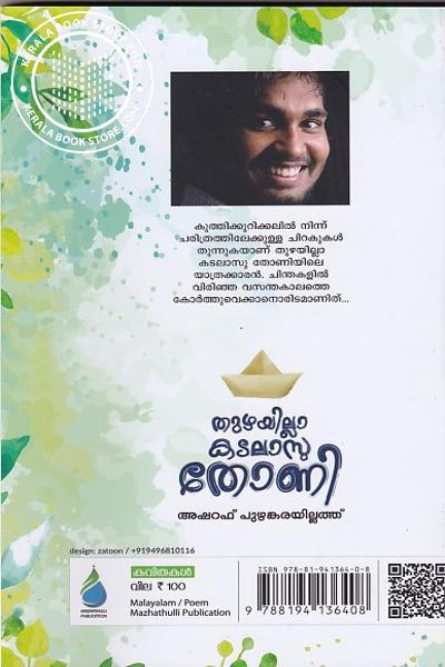 back image of തുഴയില്ലാ കടലാസു തോണി