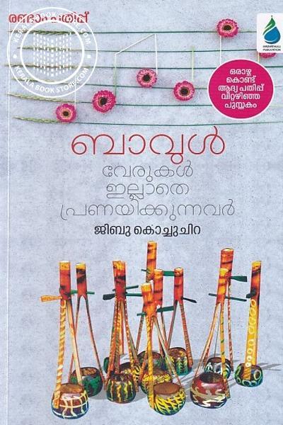Cover Image of Book ബാവുള് വേരുകള് ഇല്ലാതെ പ്രണയിക്കുന്നവര്