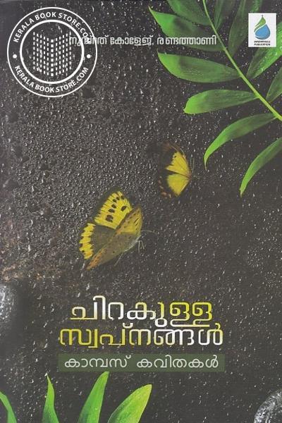 Cover Image of Book ചിറകുള്ള സ്വപ്നങ്ങള്