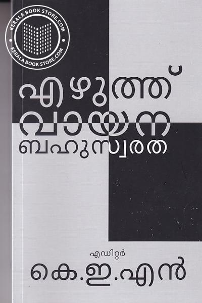 Cover Image of Book എഴുത്ത് വായന ബഹുസ്വരത