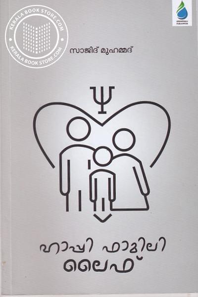 Cover Image of Book ഹാപ്പി ഫാമിലി ലൈഫ്