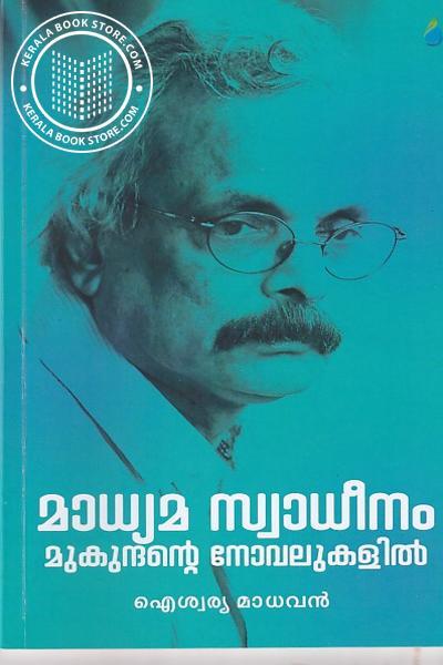 Cover Image of Book മാധ്യമ സ്വാധീനം