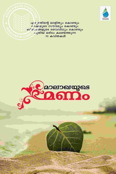 Cover Image of Book Malaghayude Manam