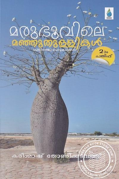 Cover Image of Book മരുഭൂമിയിലെ മഞ്ഞുതുള്ളികള്