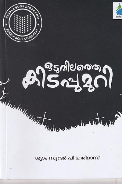 Cover Image of Book ഒടുവിലത്തെ കിടപ്പുമുറി