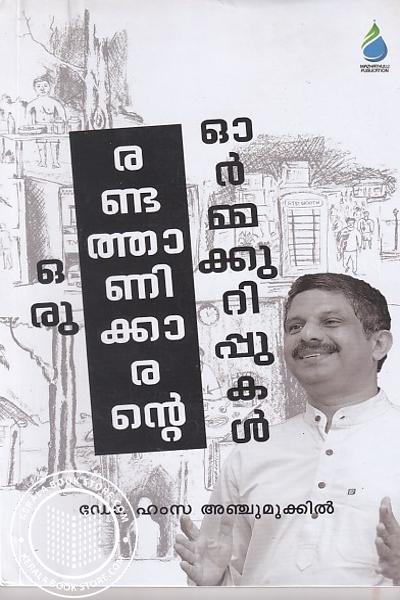 Cover Image of Book രണ്ടത്താണിക്കാരന്റെ ഓര്മക്കുറിപ്പുകള്