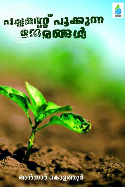 Cover Image of Book Pachamannu Pookkunna Nerangal