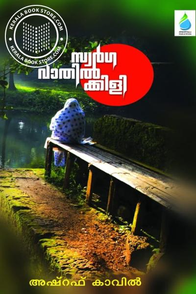 Image of Book Swargavathilkili