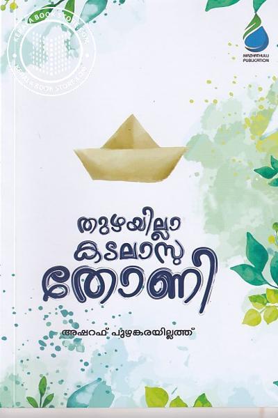 Cover Image of Book തുഴയില്ലാ കടലാസു തോണി