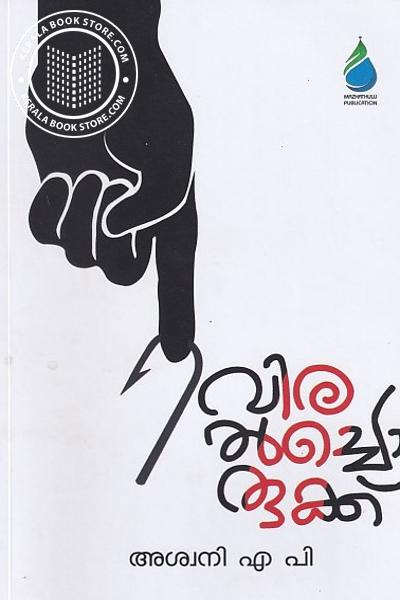 Cover Image of Book വിരല്ച്ചൊരുക്ക്